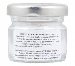 Hyaluronic Acid Gel - 20g,  20 g,  60 g