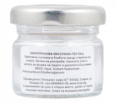 Хиалуронова киселина гел - 20 г