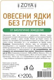 Безглутенови фини овесени ядки - био - 200 / 400 г, ZoyaBG ®,  200 г,  400 г