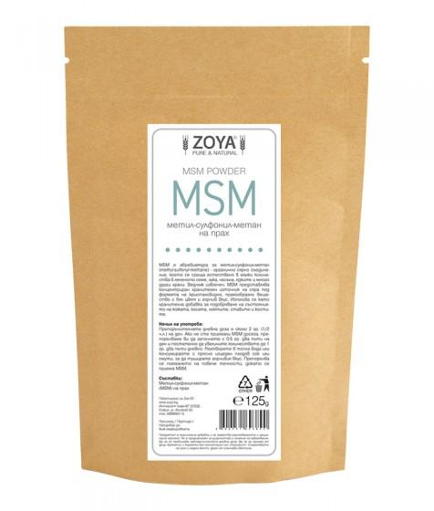 MSM (Метилсулфонилметан МСМ) на прах 125/250 г, ZoyaBG ®,  125 г,  250 г