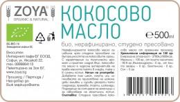 Кокосово масло - студено пресовано - био - 500 мл, ZoyaBG ®,  500 мл