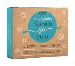 Бамбукови клечки за уши с естествен памук - 100 бр., ZoyaBG ®,  100 бр