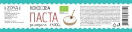 Кокосова паста - био - 200 г, ZoyaBG ®,  200 г