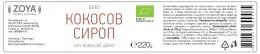 Кокосов сироп - био - 220 г
