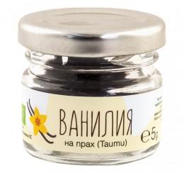 Ground vanilla Tahitensis - organic - 5g, ZoyaBG ®,  5 g
