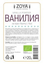 Ванилия на прах Таити - био, ZoyaBG ®,  5 г,  20 г