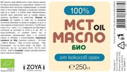 MCT масло 100% - от кокосов орех, ZoyaBG ®,  250 мл,  500 мл