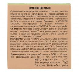Шампоаново блокче - Коприва и мента, Сапунена работилница,  85 г