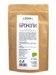 Броколи на прах - био, ZoyaBG ®,  125 г