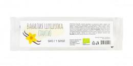 Ванилия шушулка (Таити) - био, ZoyaBG ®,  1 бр