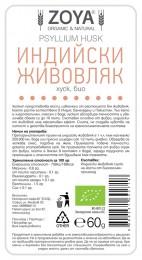 Индийски живовляк на люспи (хуск) - био - 60/250 г, ZoyaBG ®,  60 г,  250 г