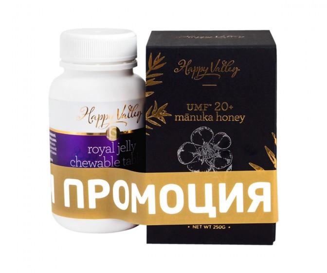 Мед от манука UMF+20 + Подарък Дъвчащи таблетки с пчелно млечице и коластра 60 бр.,  250 г