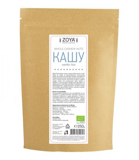 Сурово кашу - био - 250 гр. , ZoyaBG ®,  250 г