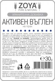 Charcoal Powder , ZoyaBG ®,  30 g