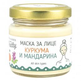 Изсветляваща маска за лице с куркума и мандарина, Zoya Goes Pretty ®,  70 г