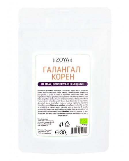 Галангал корен на прах - био , ZoyaBG ®,  30 г
