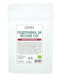 Подправка за чеснов сос - био, ZoyaBG ®,  30 г