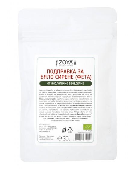 Подправка за бяло сирене Фета, ZoyaBG ®,  30 г