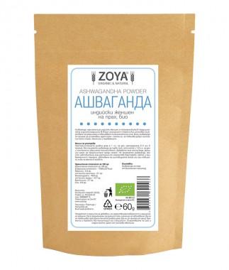 Ашваганда (индийски женшен) на прах - био - 60/125 г