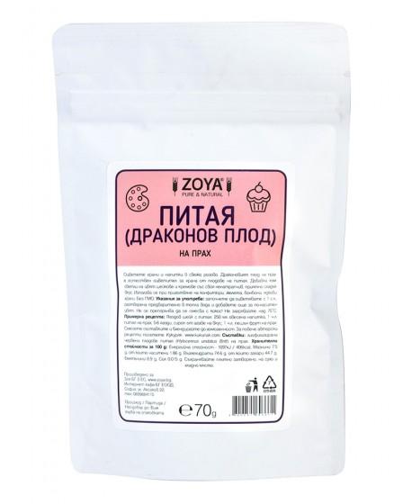 Розова питая на прах, ZoyaBG ®,  70 г