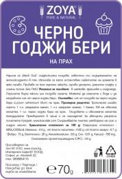 Черно годжи бери на прах, ZoyaBG ®,  70 г