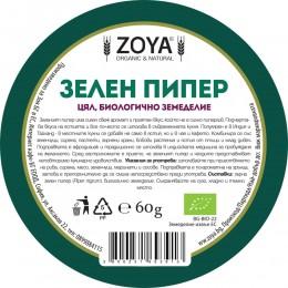 Whole Green Peppercorns, ZoyaBG ®,  60 g