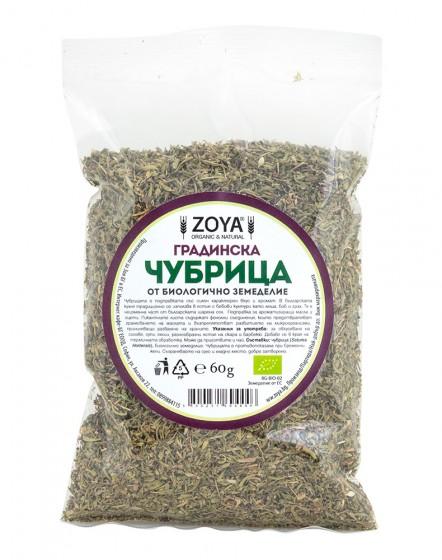 Градинска чубрица - био, ZoyaBG ®,  60 г