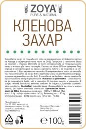 Кленова захар, ZoyaBG ®,  100 г