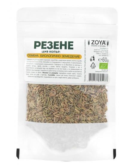 Див копър (резене) - семена - био, ZoyaBG ®,  60 г