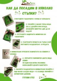 Комплект за отглеждане на микрорастения,  1 бр