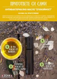 Етерично масло от чаено дърво - био , Zoya Goes Pretty ®,  10 мл