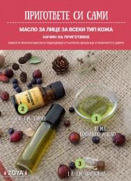 Конопено масло - био - 50 мл, Zoya Goes Pretty ®,  50 мл