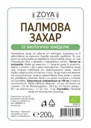 Палмова захар - био - 200г, ZoyaBG ®,  200 г