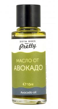 Масло от авокадо - студенопресовано и органично - 15/50 мл