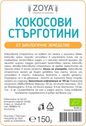 Кокосови стърготини Зоя БГ 150г, ZoyaBG ®,  150 г