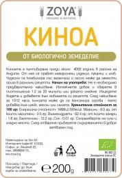 Био киноа - 200 г