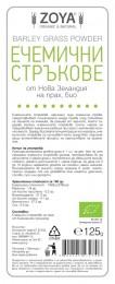 Ечемични стръкове - Био - Нова Зеландия -125 г, ZoyaBG ®,  125 г