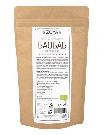 Баобаб на прах - био - 125 гр., ZoyaBG ®,  125 г