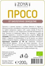 Български етикет на био просо Зоя БГ