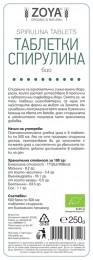 Таблетки Спирулина - био - 250 г, ZoyaBG ®,  250 г