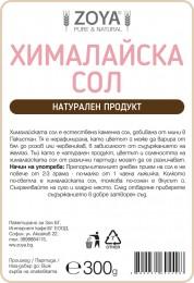 Хималайска сол 300 г, ZoyaBG ®,  300 г