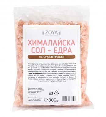 Хималайска сол - едра - 300 г