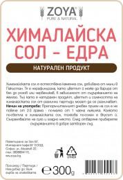 Хималайска сол - едра - 300 г, ZoyaBG ®,  300 г