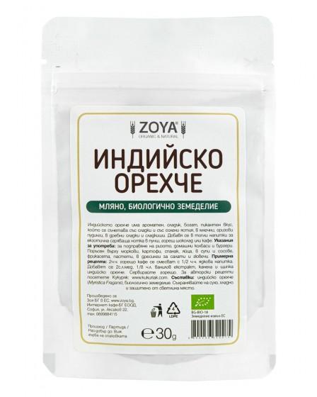 Индийско орехче - био, ZoyaBG ®,  30 г