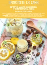 Етерично масло от лимон - био - 10 мл, Zoya Goes Pretty ®,  10 мл