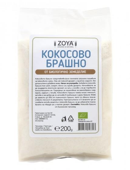 Био кокосово брашно Зоя Бг - 200г, ZoyaBG ®,  200 г