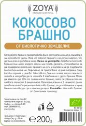 Кокосово брашно - био - 200 г, ZoyaBG ®,  200 г