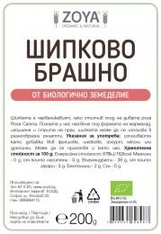 Шипково брашно - био - 200 г
