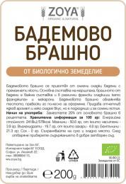 Био бадемово брашно 100/200 г, ZoyaBG ®,  100 г,  200 г