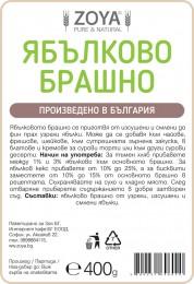 Ябълково брашно 200/400 гр, ZoyaBG ®,  200 г,  400 г